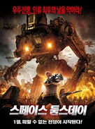 Humanity's End - South Korean Movie Poster (xs thumbnail)