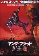 The Musketeer - Japanese Movie Poster (xs thumbnail)