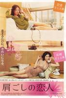 Eoggaeneomeoeui yeoni - Japanese Movie Poster (xs thumbnail)