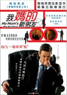 My Mom's New Boyfriend - Taiwanese Movie Poster (xs thumbnail)