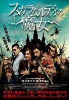 Las brujas de Zugarramurdi - Japanese Movie Poster (xs thumbnail)