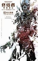 Terminator: Dark Fate - Chinese Movie Poster (xs thumbnail)