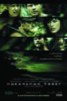 A Perfect Getaway - Russian Movie Poster (xs thumbnail)