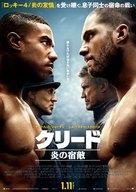 Creed II - Japanese Movie Poster (xs thumbnail)