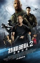 G.I. Joe: Retaliation - Chinese Movie Poster (xs thumbnail)