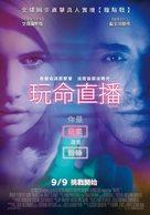 Nerve - Taiwanese Movie Poster (xs thumbnail)