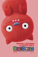 UglyDolls - Canadian Movie Poster (xs thumbnail)