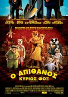 Fantastic Mr. Fox - Greek Movie Poster (xs thumbnail)