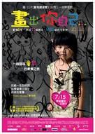 Dessine-toi... - Taiwanese Movie Poster (xs thumbnail)