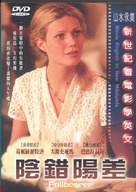 The Pallbearer - Chinese DVD cover (xs thumbnail)