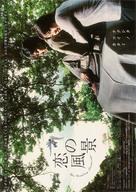 Lian zhi feng jing - Japanese poster (xs thumbnail)