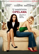 In Her Shoes - Serbian Movie Poster (xs thumbnail)