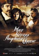 The Bridge of San Luis Rey - Russian Movie Poster (xs thumbnail)