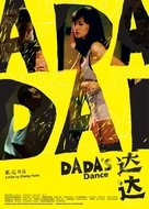 Dada's Dance - Chinese Movie Poster (xs thumbnail)