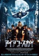 Iron Sky - Japanese Movie Poster (xs thumbnail)