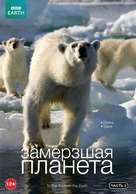 """Frozen Planet"" - Russian DVD cover (xs thumbnail)"