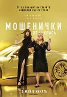The Hustle - Bulgarian Movie Poster (xs thumbnail)