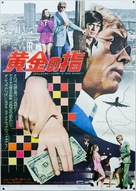 Harry in Your Pocket - Japanese Movie Poster (xs thumbnail)