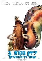 Ice Age: Dawn of the Dinosaurs - Israeli Movie Poster (xs thumbnail)