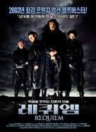 Requiem - South Korean Movie Poster (xs thumbnail)