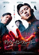 The Divine Fury - Japanese Movie Poster (xs thumbnail)