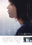 Mio on the Shore - Japanese Movie Poster (xs thumbnail)