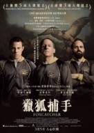 Foxcatcher - Hong Kong Movie Poster (xs thumbnail)