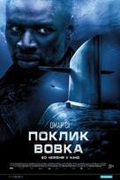 Le chant du loup - Ukrainian Movie Poster (xs thumbnail)
