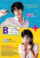 B-hyeong namja chingu - Thai Movie Poster (xs thumbnail)