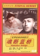 Waterloo Bridge - Chinese Movie Cover (xs thumbnail)