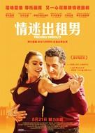 Fading Gigolo - Hong Kong Movie Poster (xs thumbnail)