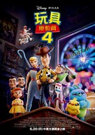 Toy Story 4 - Taiwanese Movie Poster (xs thumbnail)