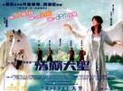 Ching din dai sing - Hong Kong poster (xs thumbnail)