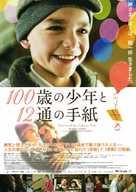 Oscar et la dame rose - Japanese Movie Poster (xs thumbnail)