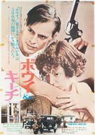 Thieves Like Us - Japanese Movie Poster (xs thumbnail)