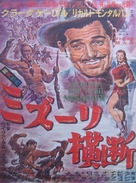 Across the Wide Missouri - Japanese Movie Poster (xs thumbnail)