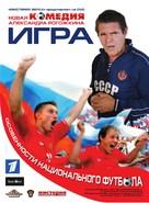 Igra - Russian Movie Cover (xs thumbnail)