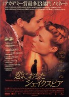 Shakespeare In Love - Japanese Movie Poster (xs thumbnail)