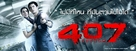 407 Dark Flight 3D - Thai Movie Poster (xs thumbnail)