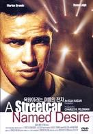A Streetcar Named Desire - South Korean Movie Cover (xs thumbnail)