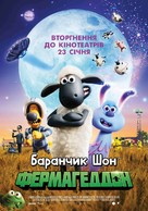 A Shaun the Sheep Movie: Farmageddon - Ukrainian Movie Poster (xs thumbnail)