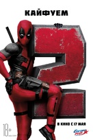 Deadpool 2 - Russian Movie Poster (xs thumbnail)