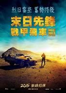 Mad Max: Fury Road - Hong Kong Movie Poster (xs thumbnail)