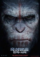 Dawn of the Planet of the Apes - South Korean Movie Poster (xs thumbnail)