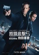 Jason Bourne - Hong Kong Movie Poster (xs thumbnail)