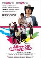 Tao hua yun - Hong Kong Movie Poster (xs thumbnail)