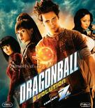 Dragonball Evolution - Spanish Movie Cover (xs thumbnail)
