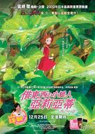 Kari-gurashi no Arietti - Hong Kong Movie Poster (xs thumbnail)