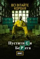 """Breaking Bad"" - Ukrainian Movie Poster (xs thumbnail)"