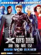 X-Men: The Last Stand - Taiwanese Video release movie poster (xs thumbnail)